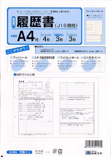 日本法令『説明書付 履歴書 JIS規格』