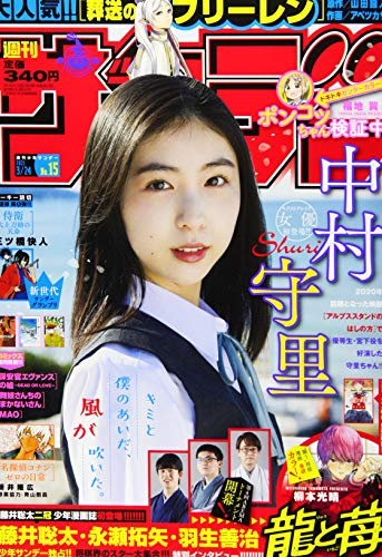 週刊少年サンデー 2021年 3/24 号 [雑誌]