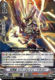 ヴァンガード D-VS01/037 抹消者 スパークレイン・ドラゴン (RRR トリプルレア) overDress Vスペシャルシリーズ第1弾 Vクランコレクション Vol.1