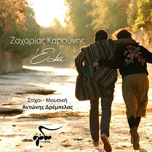 Zaharias Karounis