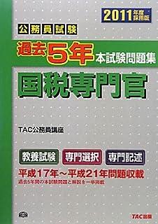 公務員試験過去5年本試験問題集 国税専門官〈2011年度採用版〉