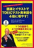 CD付 語源とイラストでTOEIC(R)テスト英単語を4倍に増やす! (CD BOOK)