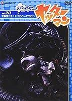 ヤッターマン Vol.20 [DVD]