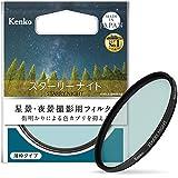 Kenko レンズフィルター スターリーナイト 58mm 星景・夜景撮影用 薄枠 日本製 000915