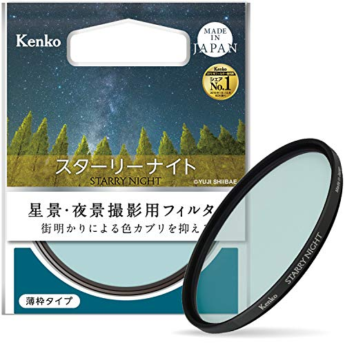 Kenko レンズフィルター スターリーナイト 67mm 星景・夜景撮影用 薄枠 日本製 000939