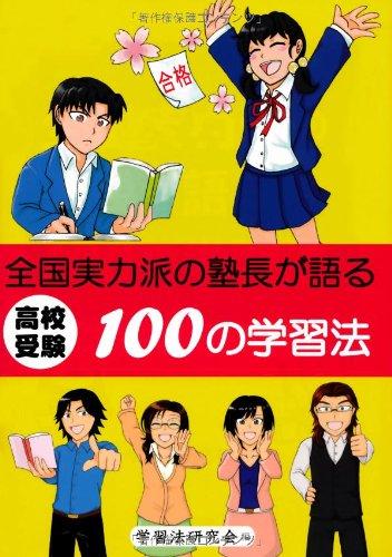 高校受験 全国実力派の塾長が語る100の学習法 (Yell books)