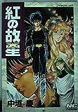 紅の故星 (ノーラコミックス)
