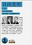 自由党史 上 (岩波文庫 青 105-1)