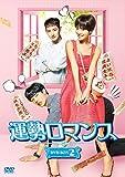運勢ロマンス DVD-BOX2[KEDV-0560][DVD]