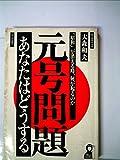 元号問題あなたはどうする―「昭和」が消える時、何が起るのか (1979年) (Yell books)