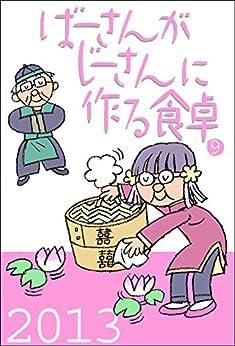 [岡西克明, 岡西松子]のばーさんがじーさんに作る食卓(9)