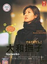 Yamato Nadeshiko / Perfect Woman Japanese Tv Drama Dvd with English Sub NTSC All Region Digipak Boxset
