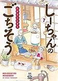 しーちゃんのごちそう(7) (思い出食堂コミックス)