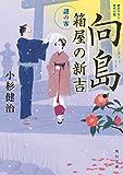 向島・箱屋の新吉 謎の客 (角川文庫)