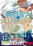 このマンガがすごい! comics 猫と竜 6