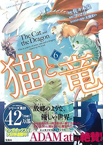 このマンガがすごい! comics 猫と竜 6 (このマンガがすごい!comics)