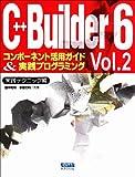 C++Builder6 コンポーネント活用ガイド&実践プログラミング〈Vol.2〉実践テクニック編