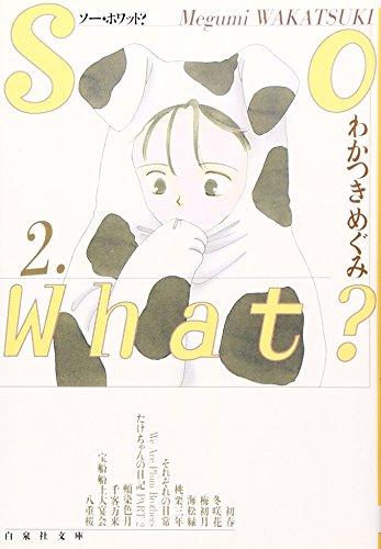 So what? (第2巻) (白泉社文庫)