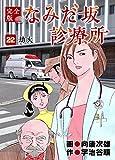 なみだ坂診療所 完全版22巻