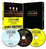 ソロモンの偽証 事件/裁判 コンプリートBOX 3枚組[Blu-ray/ブルーレイ]