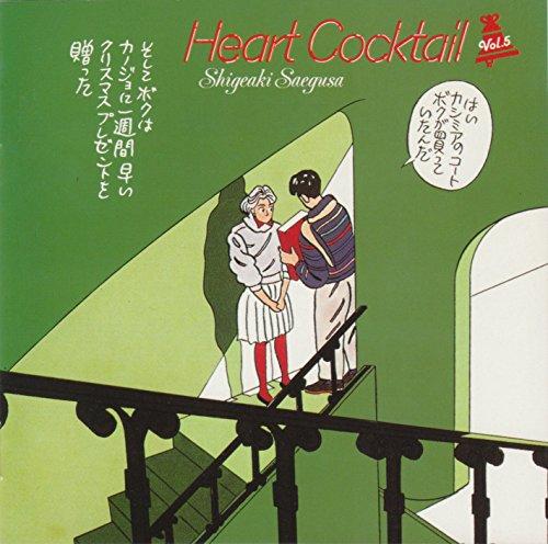 ハートカクテル Vol.5