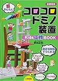 (図書館版)コロコロドミノ装置Kids工作BOOK
