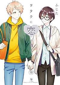 ヲタクに恋は難しい: 10 (comic POOL)