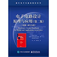 Electronic circuit design theory and application (Second Edition) (Volume III)(Chinese Edition)