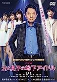 ドラマW 父と息子の地下アイドル[DVD]