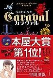 カラヴァル(Caraval) 深紅色の少女