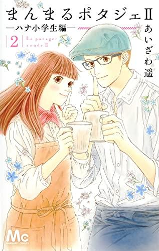 まんまるポタジェ2 2 (マーガレットコミックス)