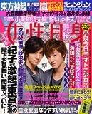 週刊女性自身 2012年4月3日号