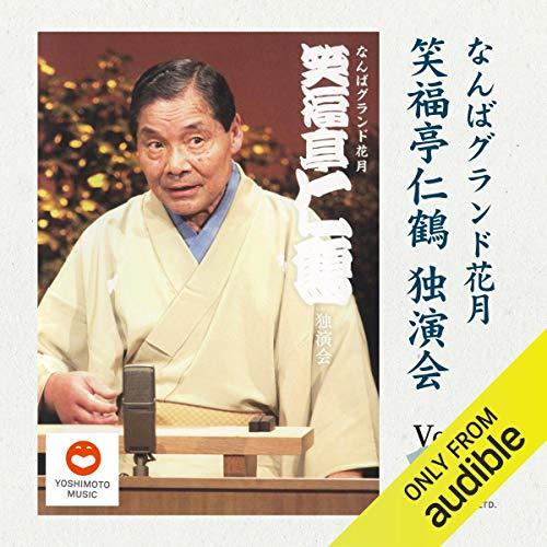 『Vol.2 なんばグランド花月 笑福亭仁鶴 独演会』のカバーアート