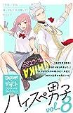 ハイスぺ男子 別フレ×デザートワンテーマコレクション vol.8 (別冊フレンドコミックス)