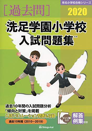 洗足学園小学校入試問題集 2020 (有名小学校合格シリーズ)