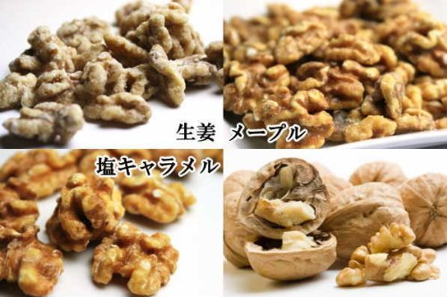 メープル・塩キャラメル・生姜3種の味付くるみ3パックセット