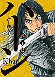ハーン ‐草と鉄と羊‐(2) (モーニングコミックス)