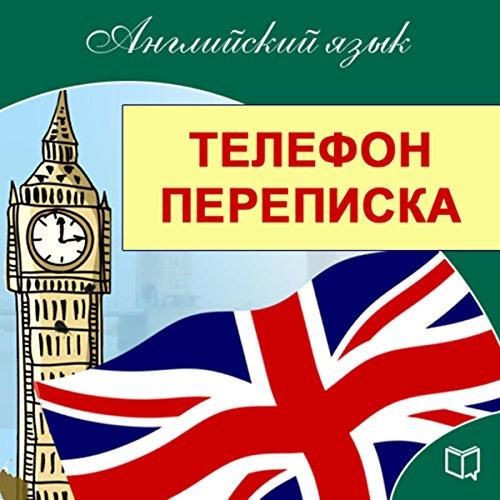 Angliyskiy yazyik. Telefon. Perepiska [English: On the Phone and in Correspondence] audiobook cover art