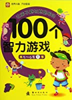 让孩子越玩越聪明的100个智力游戏(全8册)