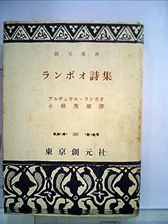 ランボオ詩集 (創元選書 283)