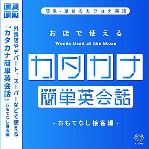 カタカナ簡単英会話-おもてなし接客編- | SWEET ROOM