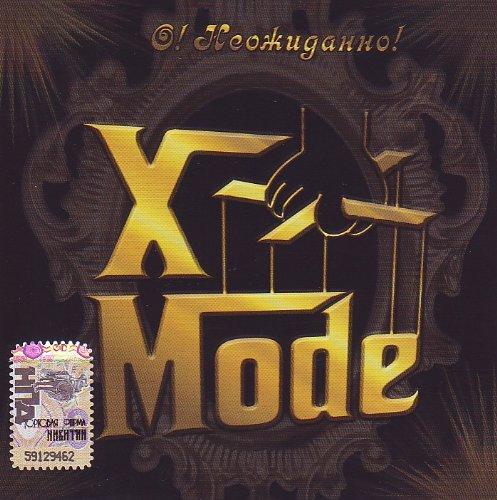 O! Neozhidanno! - X-Mode