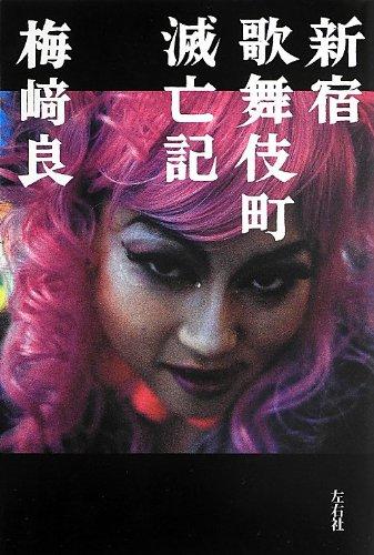 新宿歌舞伎町滅亡記