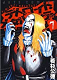 デトロイト・メタル・シティ 7 (ジェッツコミックス)
