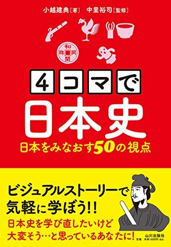 4コマで日本史: 日本をみなおす50の視点の詳細を見る