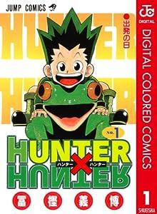 HUNTER×HUNTER カラー版 1 (ジャンプコミックスDIGITAL)