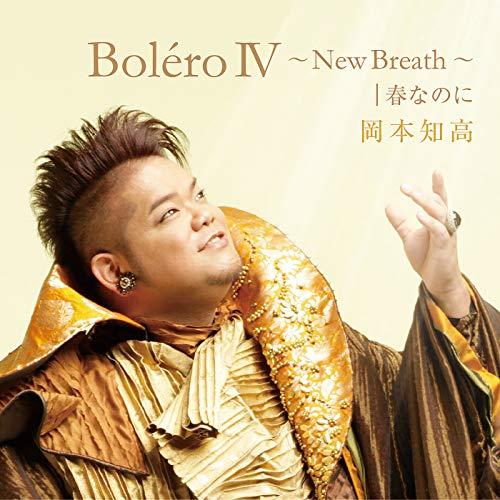 Boléro IV ~New Breath~ (TV Version)