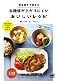 糖尿病を予防する血糖値が上がりにくいおいしいレシピ - 川上 文代, 氏家 弘