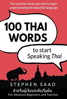 100 Thai Words To Start Speaking Thai: For Absolute Beginners and Tourists