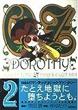 OZ―DOROTHY (2) (Seed!comics)